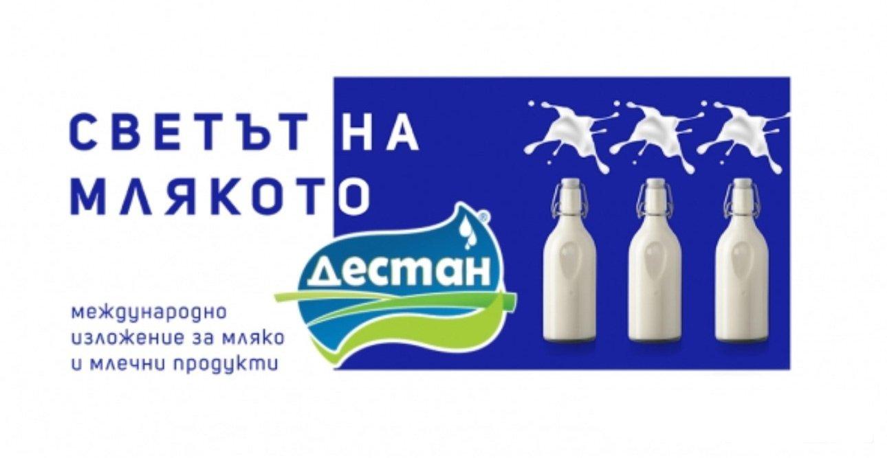 Светът На Млякото 2019